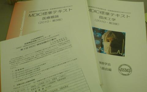 MDIC3,4日目