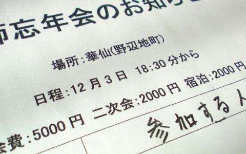 2010忘年会01