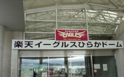 2010_11ひらか1