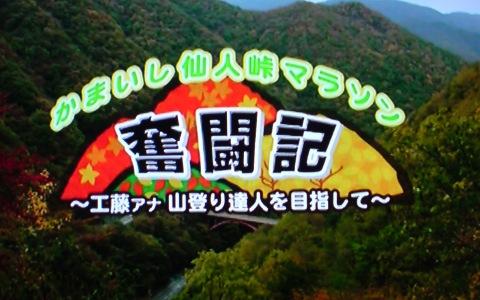 2010仙人峠