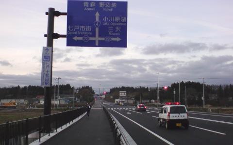 国道4号開通2