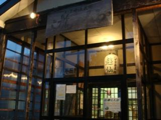 八甲田温泉2010
