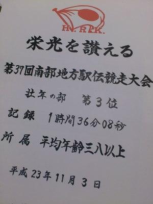 南部地方駅伝2