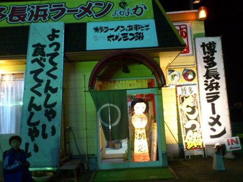 弘前で長浜