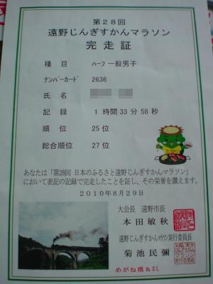2010遠野じんぎすかんマラソン結果