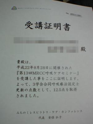 MRCC20100828