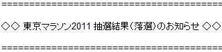 東京マラソン2011落選