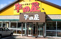 大衆食堂 半田屋 吉成店