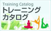 トレーニングカタログ
