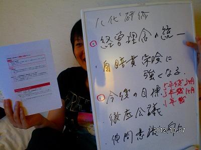 s-2012_1007_173736-SANY4992.jpg