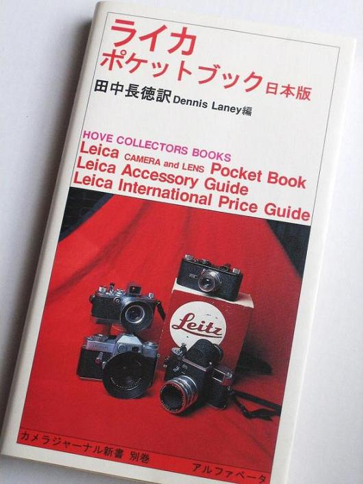 Leica Pocket Book