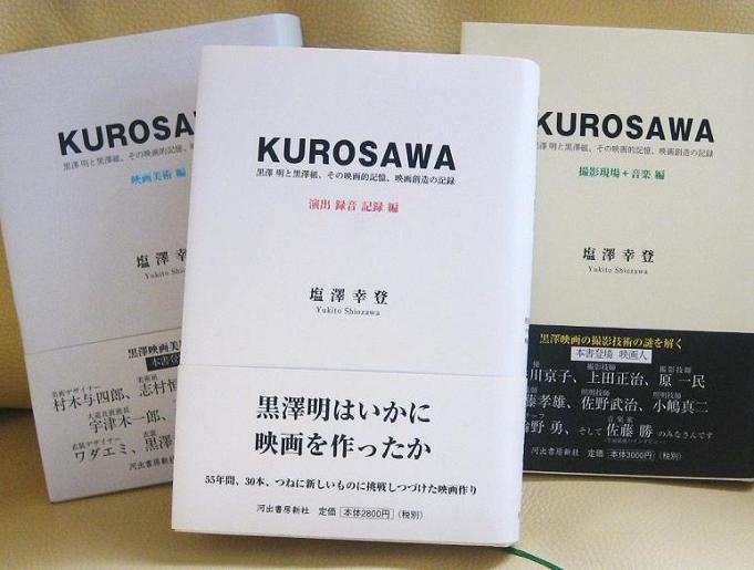 黒澤明・本3冊