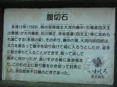 腹切石の説明板