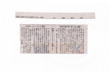 山陽新聞 2014年9月11日
