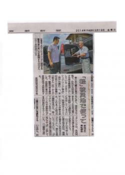 京都新聞 2014年9月19日