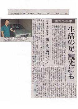読売新聞 2014年9月21日
