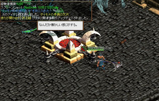 RedStone 10.08.17[04]