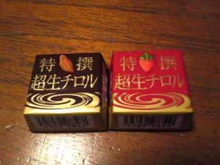 chiroru1.jpg