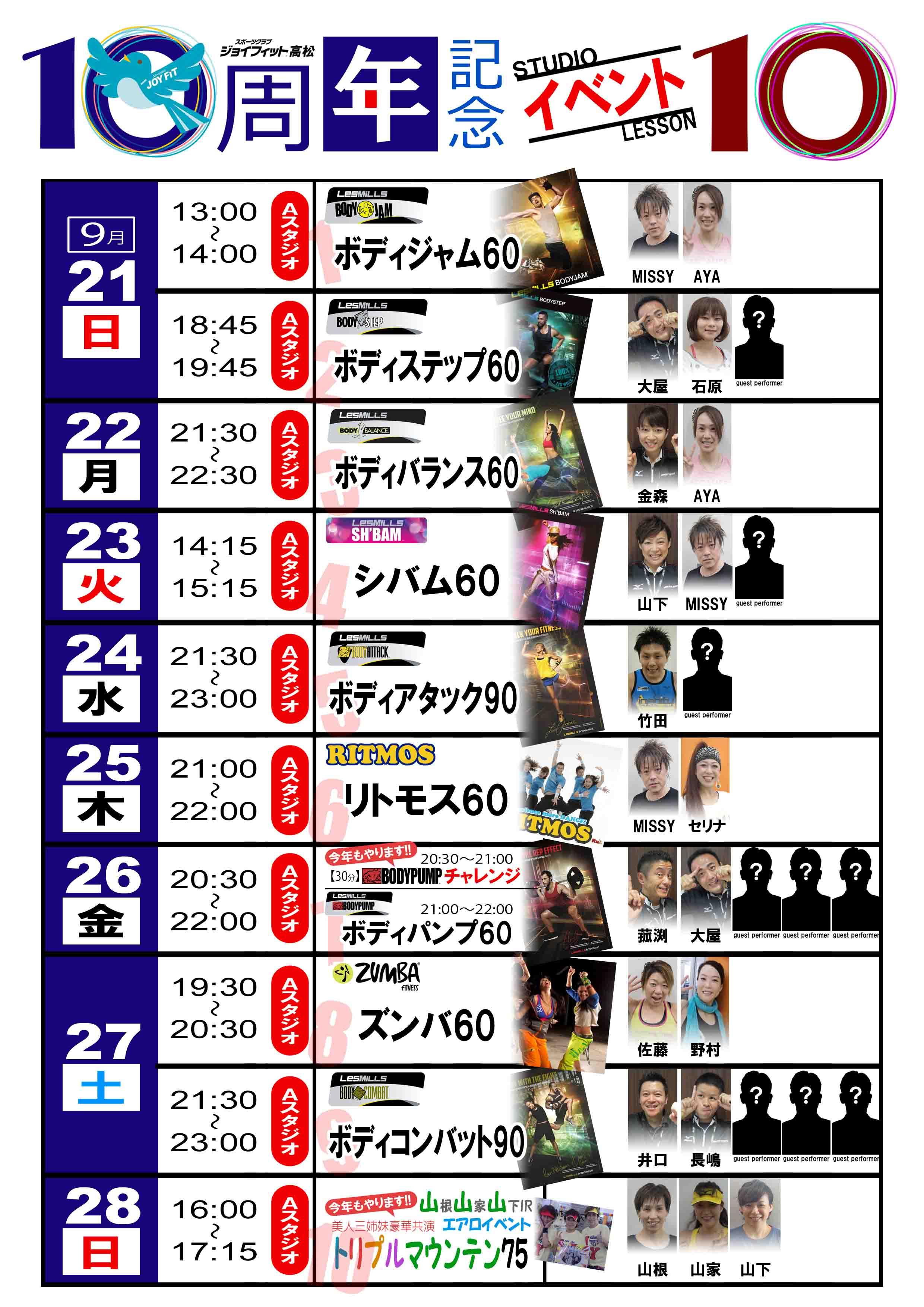 10周年イベント告知02-02