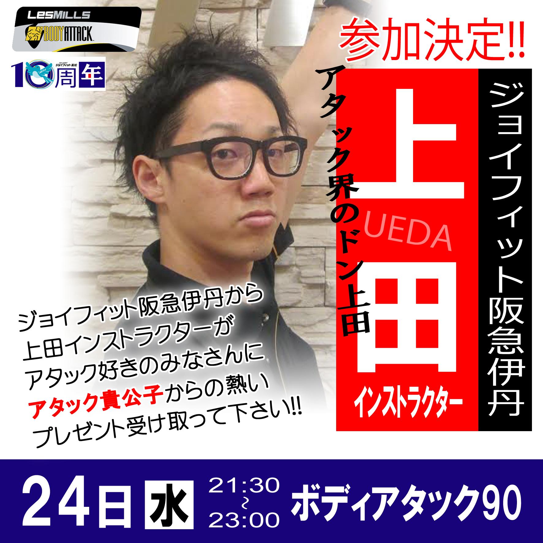 ゲスト上田MG