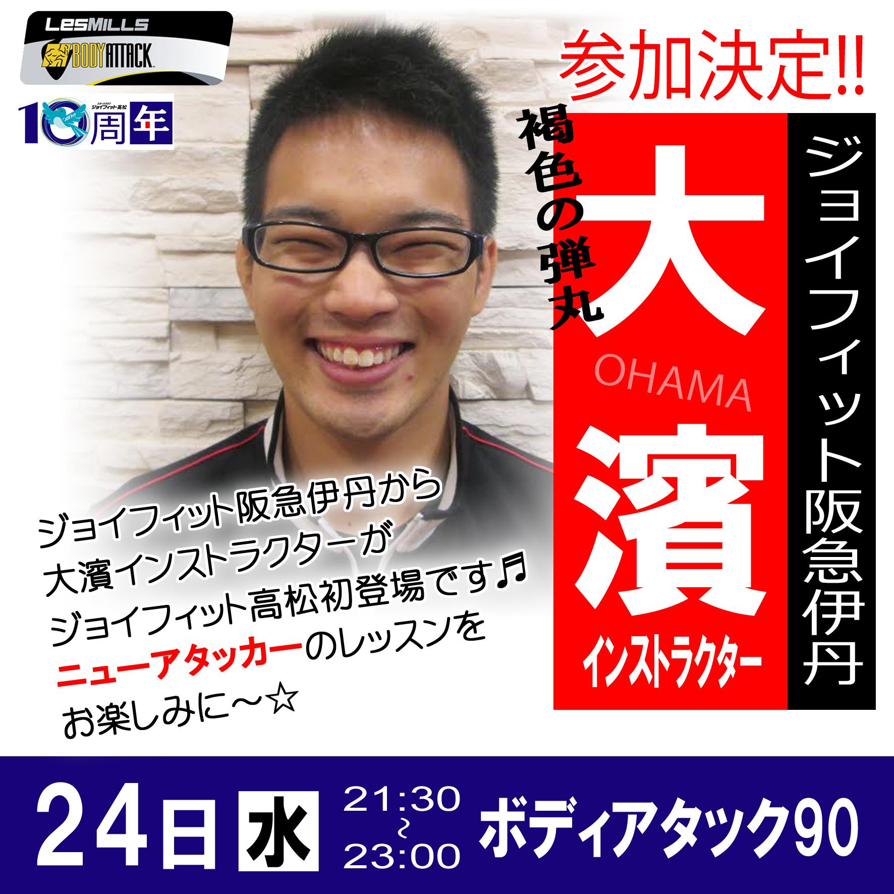 ゲスト大濱IR (2)