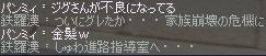 mabinogi_2011_01_15_004a.jpg
