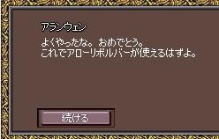 mabinogi_2011_01_24_008.jpg