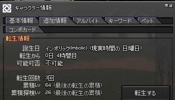 mabinogi_2011_02_21_002.jpg