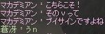 mabinogi_2011_02_22_063a.jpg