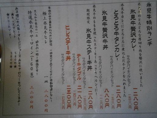 P2210013 - コピー