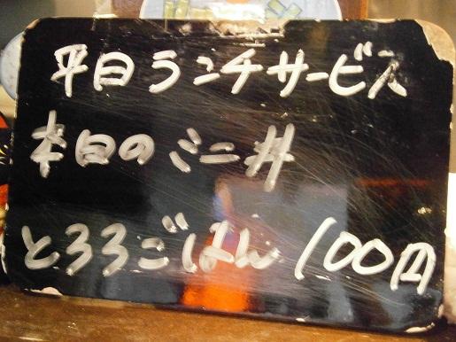 P3030006 - コピー