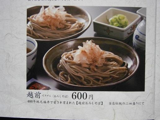P3070017 - コピー
