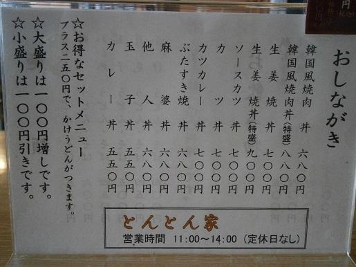 P3210015 - コピー