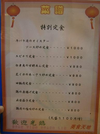 P3120050 - コピー