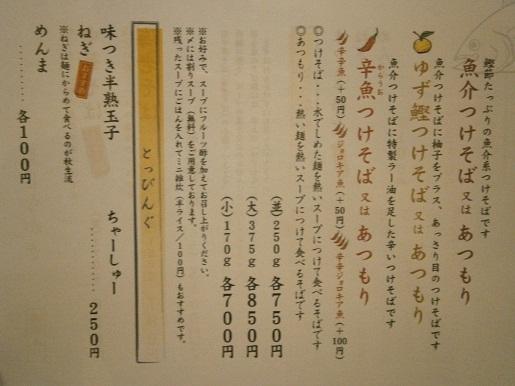 P3230018 - コピー