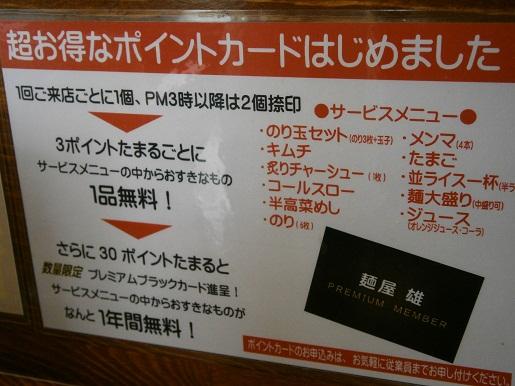 P4060018 - コピー