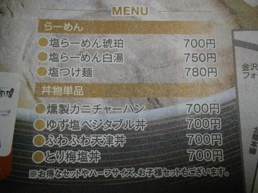 P4190042 - コピー