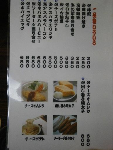 P4140050 - コピー