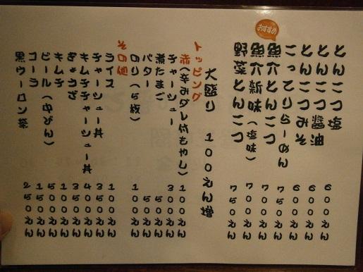 P5010064 - コピー