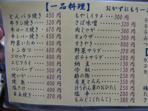 IMG_1045 - コピー