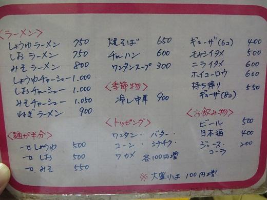 IMG_2033 - コピー