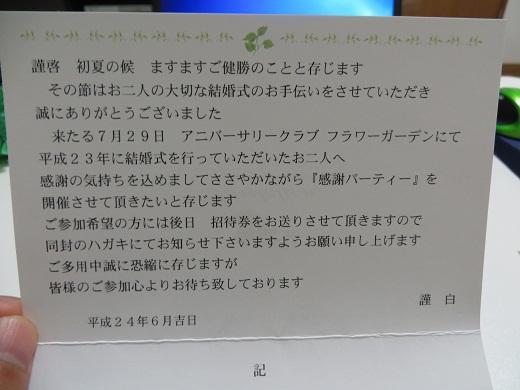 IMG_2314 - コピー