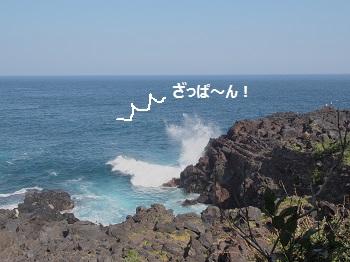 ジジさん城ヶ崎海岸へ20140929-2