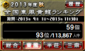 20131130 no3