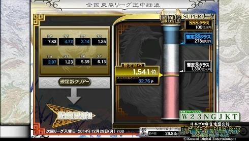 20141227 no1 (490x277)