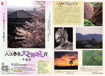 大和路巡礼Ⅳ (3)