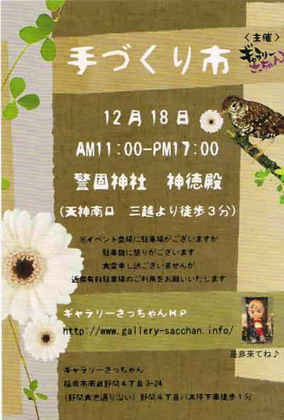 gallery sacchan