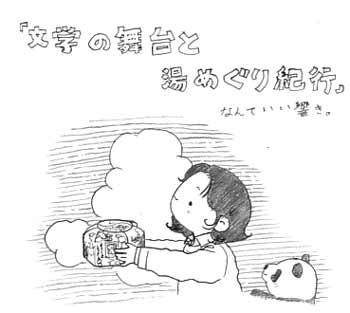 onsen-kibun1.jpg