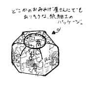 onsen-kibun2.jpg