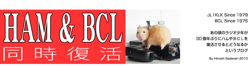 HAM & BCL 同時復活